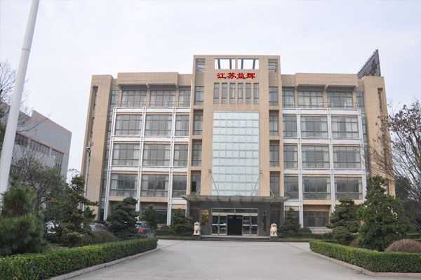 江苏益辉办公大楼