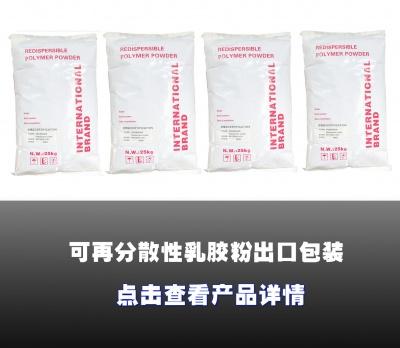 可再分散性乳胶粉 VAE砂浆腻子喷浆瓷砖粘接剂专用乳胶粉