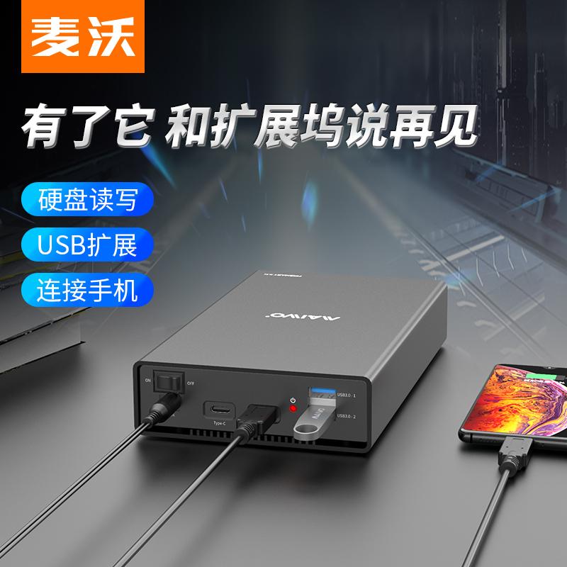MAIWO K3527CH TypeC USB3.2 GEN2(10Gbps) 3.5'' HDD enclosure with HUB