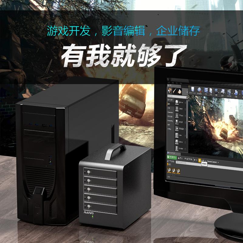MAIWO K5FU3SR 5bay USB RAID HDD enclosure