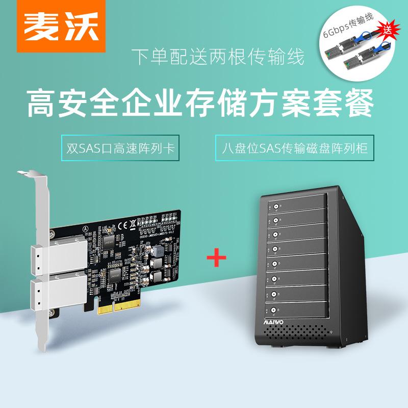 MAIWO KT050 SAS PCIex4 card ,to 12Gbps SAS PCI express Card
