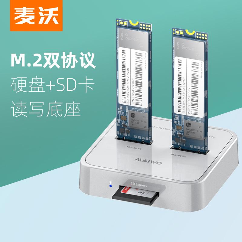 MAIWO K3016SD USB3.1 Gen2 M2 SSD docking with SD card reader