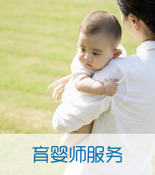 罗定育婴师保姆服务