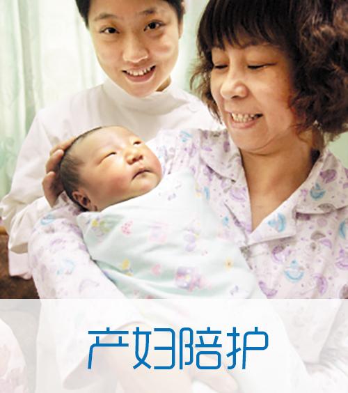 罗定医院产妇短期陪护