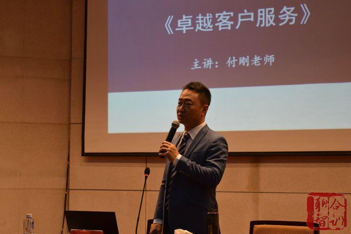 2020年05月27日 金隅集团某下属公司《优质客户服务技巧提升》-付刚老师 (1)