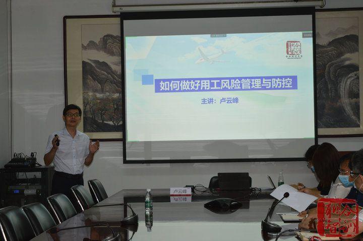 2020年07月30日 北京城建某研究院《企业人才的选育用留及用工风险全方位防范》-卢云峰老师 (1