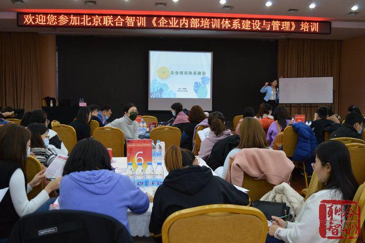 2020年11月20日《企业内部培训体系建设与管理》-李佳眉老师 (2)