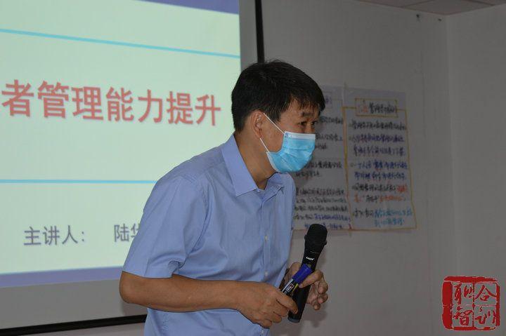 2020年07月25日 国药集团北京某药业公司《管理者管理技能提升 》-陆华龙老师 (1)