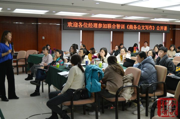 2020年01月10日 《商务公文写作》-高春燕老师 (2)