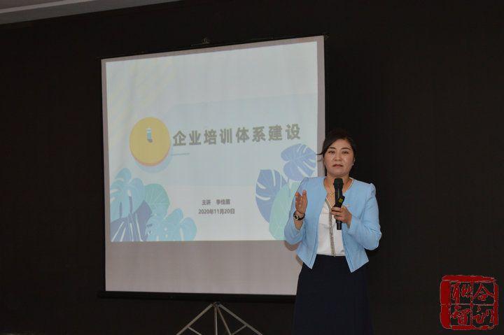 2020年11月20日《企业内部培训体系建设与管理》-李佳眉老师 (1)