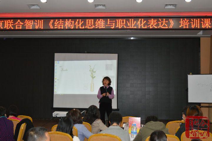 2020年10月29日《结构性思维与职业表达》-高春燕老师 (2)