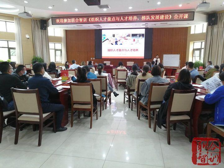 2021年4月22日《组织人才盘点与人才培养、梯队发展建设》 -李佳眉老师