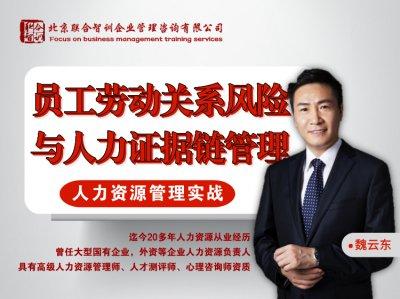 魏云东《人力证据链管理》在线课程