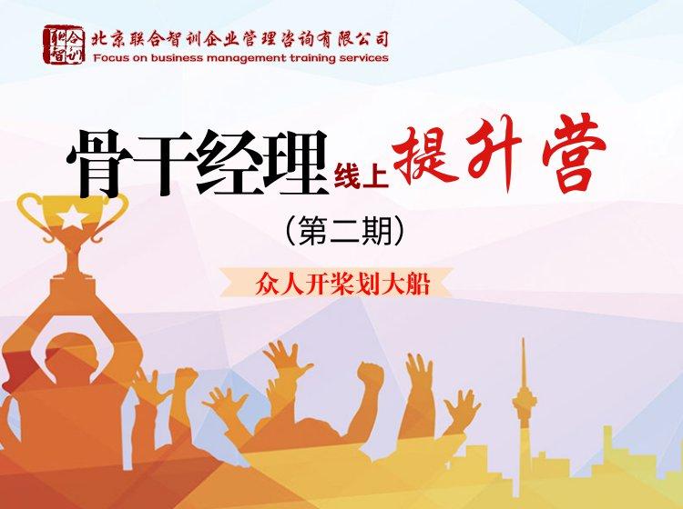 《管理干部成长营》在线内训-宋湘生-陆华龙-温耀南