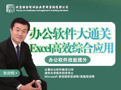 张剑悦《Excel高效综合效能提升》在线课程