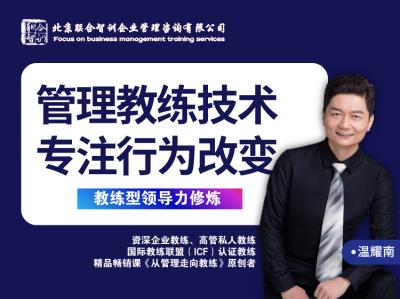 温耀南《管理教练技术 —专注行为改变》在线公开