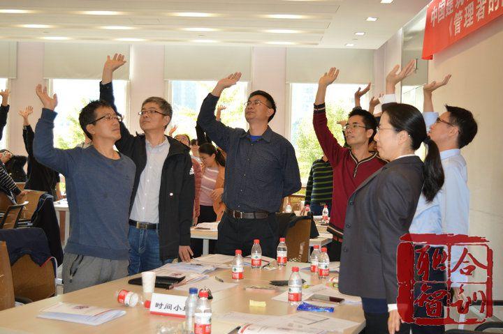 温耀南 《领导力能力与能量》