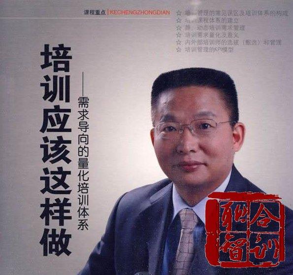 许盛华《企业年度培训计划制定》