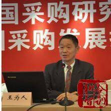 王为人《采购战略、流程和技术》