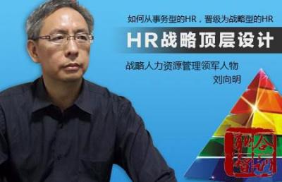 刘向明《HR战略顶层设计》