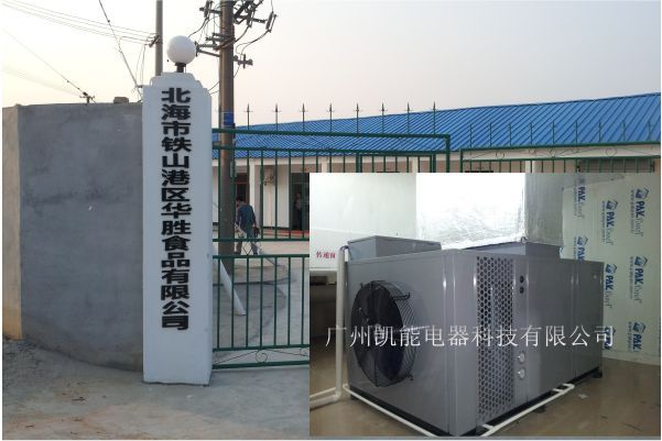 广西北海虾仁烘干机