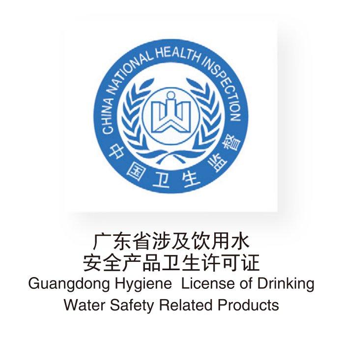 广东省涉及饮用水安全产品卫生许可证