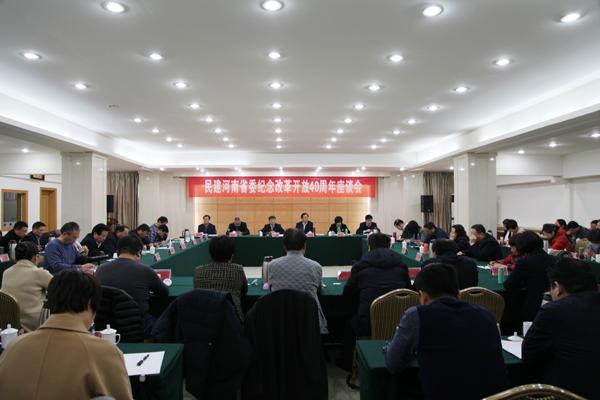 民建河南省委召开纪念改革开放40周年座谈会