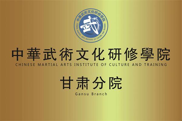 中华武术文化研修学院---甘肃分院简介