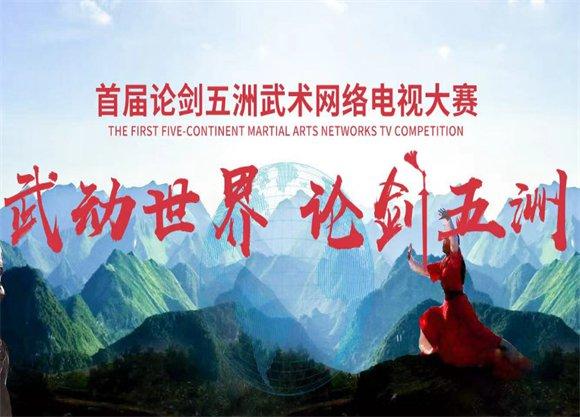 论剑五洲国际武术网络大赛开幕式