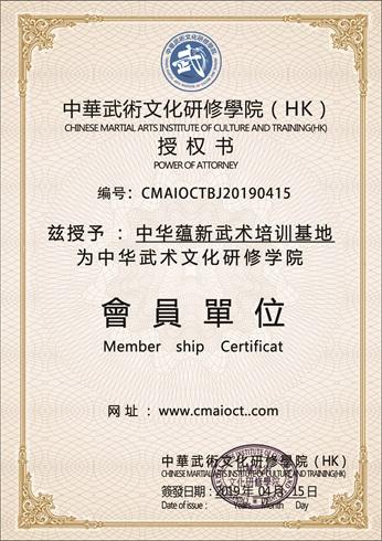 北京分院-会员单位