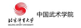 北体-中国武术学院