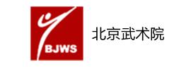 北京武术院LOGO