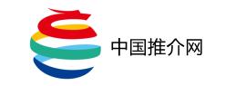 中国推介网LOGO