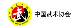 中国武协LOGO