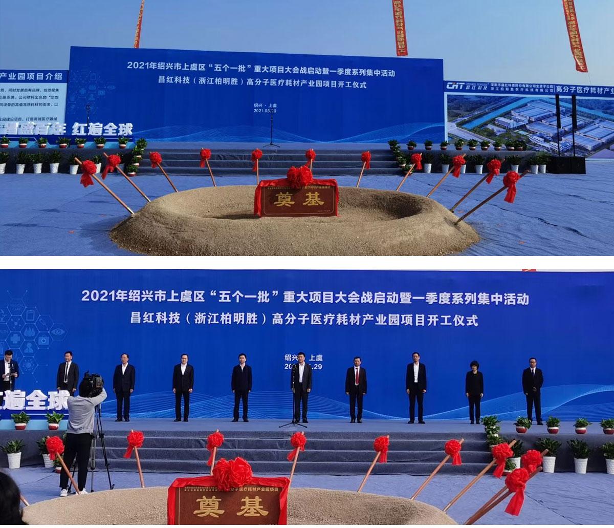 热烈庆祝公司浙江上虞分工厂奠基礼成,祝公司蒸蒸日上、红红火火!