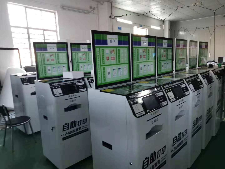 【全国连锁品牌】小机器大能量飞登云印自助打印复印证照一体机