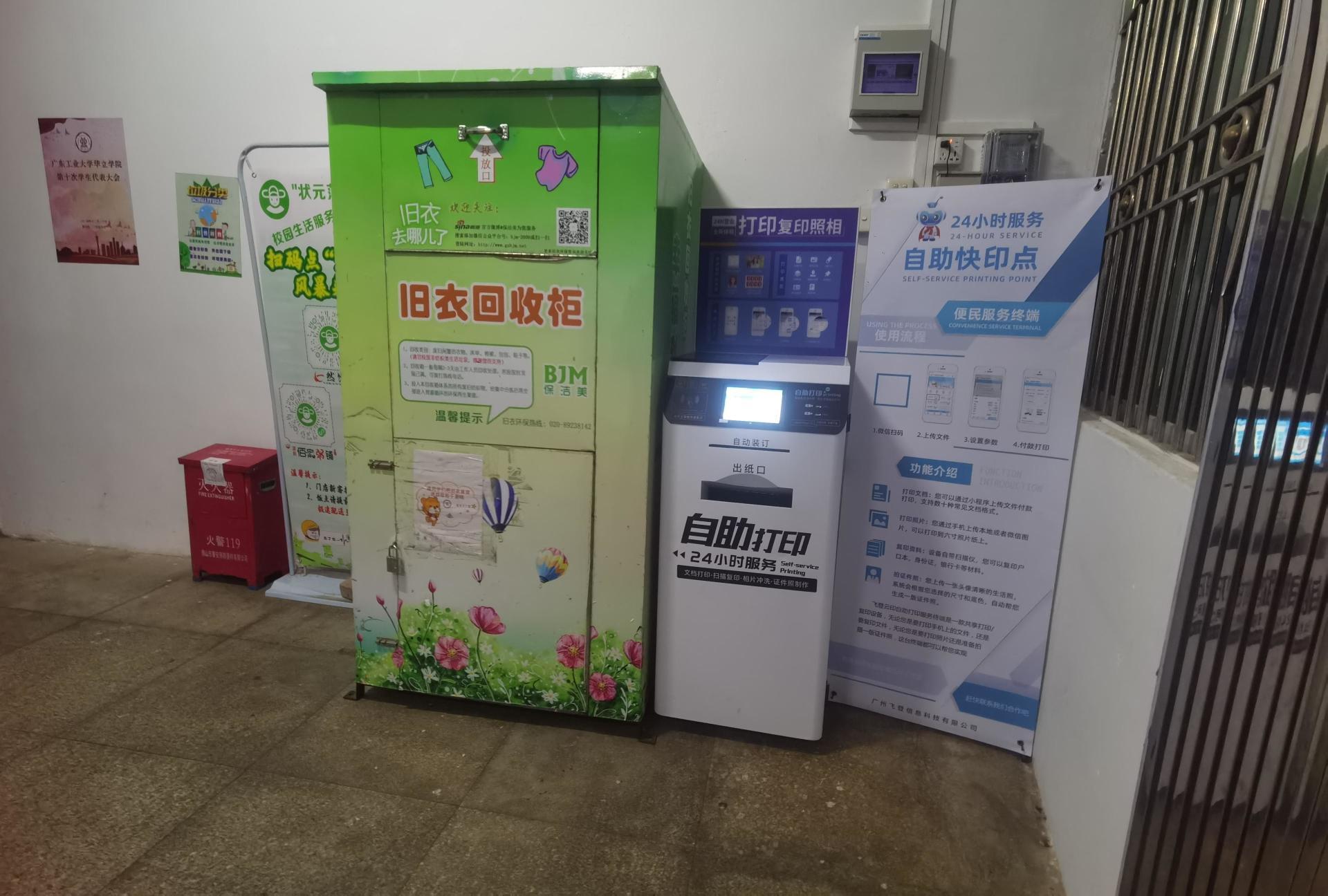 【全国连锁品牌】广东工业大学华立学院开业