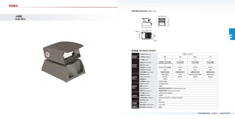 2019凯图产品册目录-定稿版2019.5.31_61