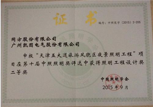 天津五大道旅游風貌區夜景照明工程-中國照明學會二等獎證書