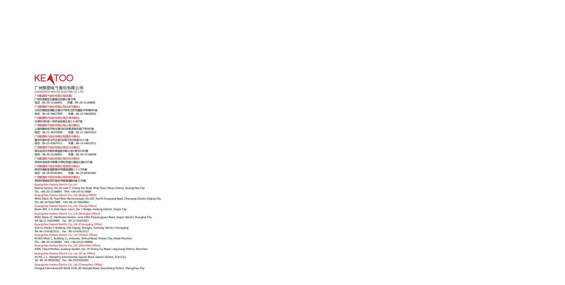 2019凯图产品册目录-定稿版2019.5.31_98