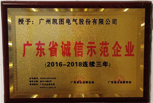 廣東省誠信示范企業(2016-2018連續三年)