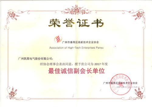 最佳誠信副會長單位(高新技術企業協會)