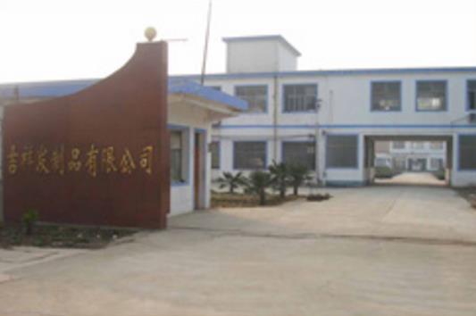 三宏发制品厂房图片