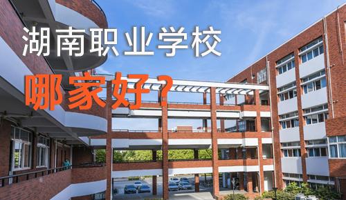 湖南职业学校哪家好?