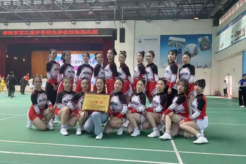 邵阳市第二届中等职业学校啦啦操比赛