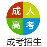 湖南农业大学2019年成人高等教...