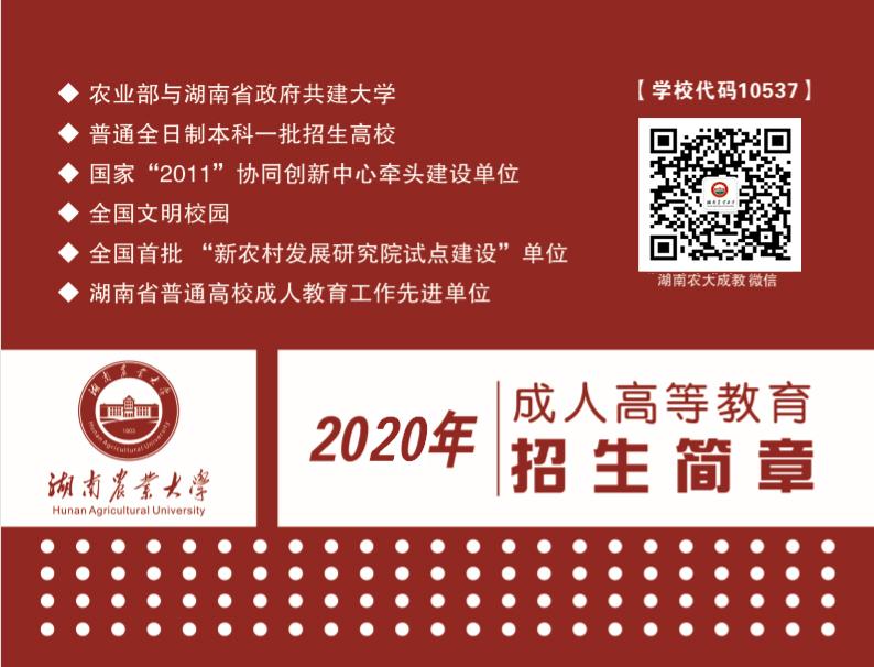 2020年湖南农业大学成人高考招...
