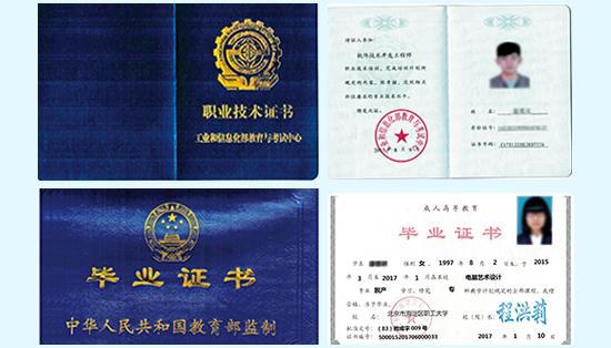 景秀教育毕业后可获得的学历等资格证书