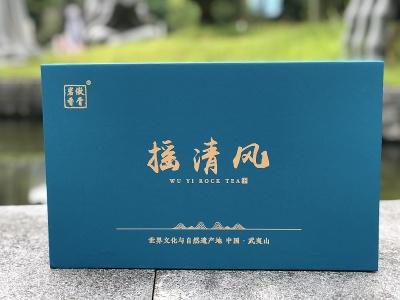 武夷岩茶-摇清风1.0