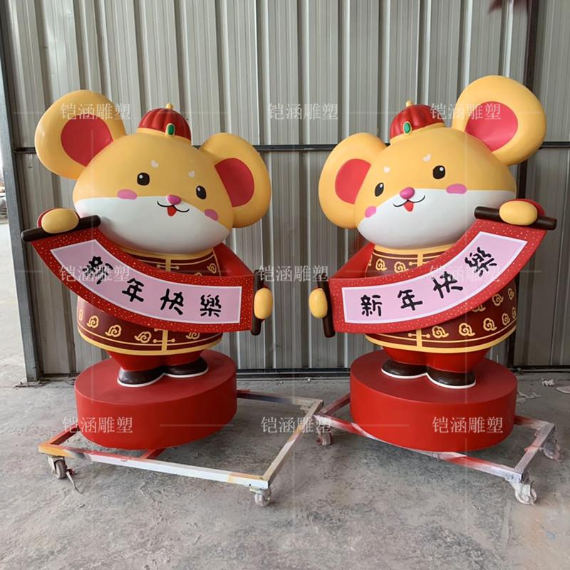 鼠年春节美陈雕塑定做
